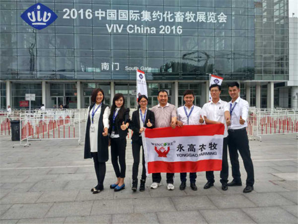 2016 Beijing Intensive Animal Husbandry Exhibition (VIV China)